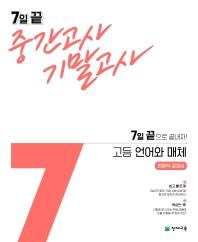 7일 끝 중간고사 기말고사 고등 언어와 매체(민현식 교과서)(2021)