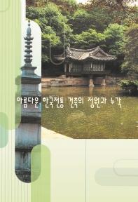 아름다운 한국전통 건축의 정원과 누각