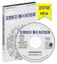 오염방지 폐수처리업체 주소록 CD(2018)