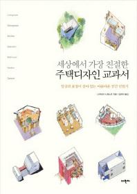 세상에서 가장 친절한 주택디자인 교과서