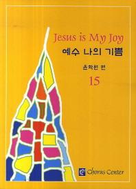 예수 나의 기쁨. 15(악보)