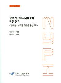 탈북 청소년 지원체계화 방안 연구