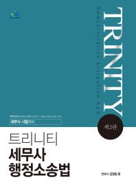 트리니티(Trinity) 세무사 행정소송법