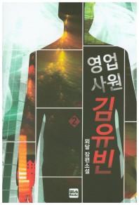 영업사원 김유빈. 2