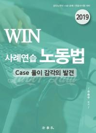 Win 노동법 사례연습(2019)