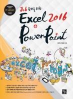 Job 준비를 위한 Excel + PowerPoint 2016