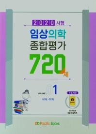 임상의학 종합평가 720제세트(2020시행)