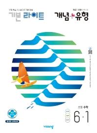 개념+유형 기본 라이트 초등 수학 6-1(2021)