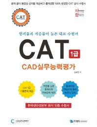 CAT 1급 CAD실무능력평가