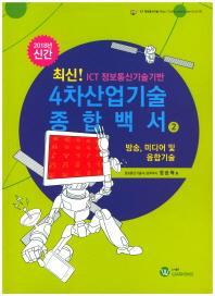 ICT 정보통신기술기반 4차산업기술 종합백서. 2(2018)