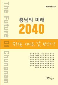 충남의 미래 2040: 우리는 어디로 갈 것인가