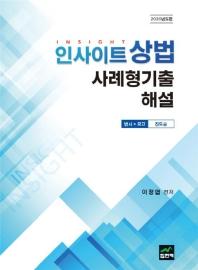 인사이트 상법 사례형기출 해설(2020)
