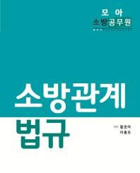 모아 소방관계법규(소방공무원)