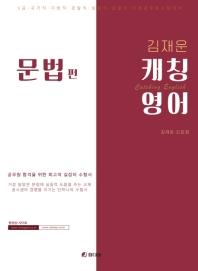 김재운 캐칭영어 문법편
