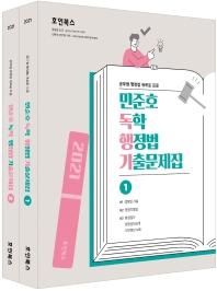 민준호 독학 행정법 기출문제집 세트(2021)