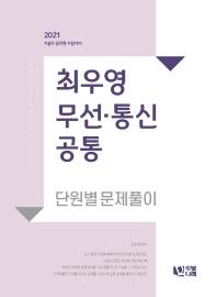최우영 무선 통신 공통 단원별 문제풀이(2021)