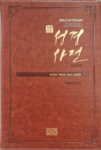 처음성경 성경사전(개역한글)(새번역)(공동번역)