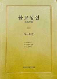 불교성전 필사본(하)