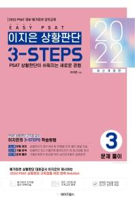 2022 EASY PSAT 이지은 상황판단 3-STEPS. 3: 문제 풀이