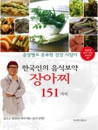 한국인의 음식보약 장아찌 151가지