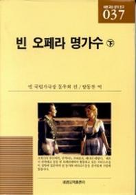 빈 오페라 명가수:하(세광교양음악문고 37)