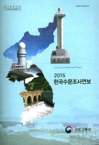 한국수문조사연보(2015)