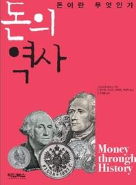 돈의 역사 (돈이란 무엇인가)
