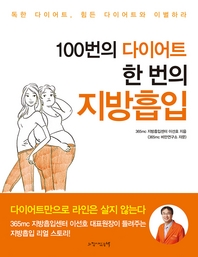 100번의 다이어트 한 번의 지방흡입