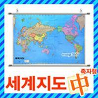 세계지도 중형 족자형/3종 택1/지도,세계전도,한글판,영문판, 세계지도,영문지도