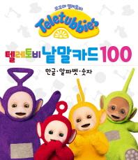 텔레토비 낱말카드 100