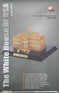 워싱턴 백악관(3D Metal Puzzles)(AS010)