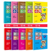 아이 한글, 수학(만2세)