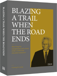 BLAZING A TRAIL WHEN THE ROAD ENDS