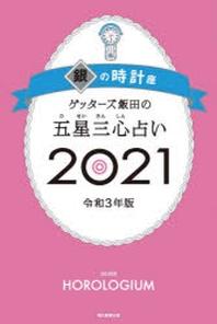 ゲッタ-ズ飯田の五星三心占い 2021銀の時計座