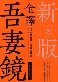 全譯吾妻鏡 第4卷