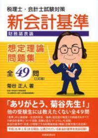 新會計基準財務諸表論想定理論問題集全49問 稅理士.會計士試驗對策