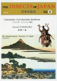 日本の昆蟲 VOL.6