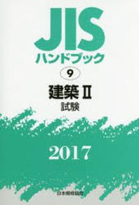 JISハンドブック 建築 2017-2