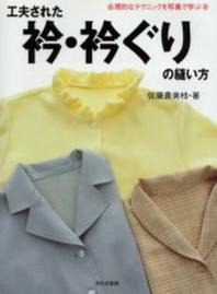 工夫された衿.衿ぐりの縫い方