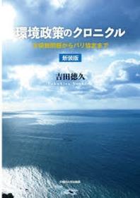 環境政策のクロニクル 水また病問題からパリ協定まで 新裝版