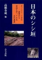 日本のシシ垣 イノシシ.シカの被害から田畑を守ってきた文化遺産