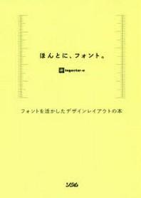 ほんとに,フォント. フォントを活かしたデザインレイアウトの本