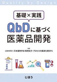 基礎×實踐QBDに基づく醫藥品開發