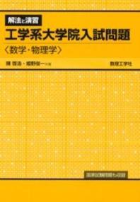 解法と演習工學系大學院入試問題<數學.物理學>