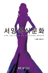 서양복식문화(2학기, 워크북포함)