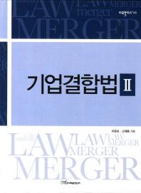 기업결합법. 2