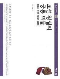 조선 왕실의 궁릉 의물
