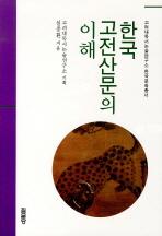 한국 고전산문의 이해