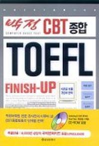 박정 CBT 종합 TOEFL FINISH-UP(CD-ROM 1장 포함)