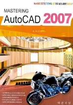 AUTOCAD 2007 (MASTERING)